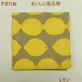 お弁当ふろしき【おいしい風呂敷 レモン】 かまわぬ れもん ランチクロス檸檬 弁当風呂敷