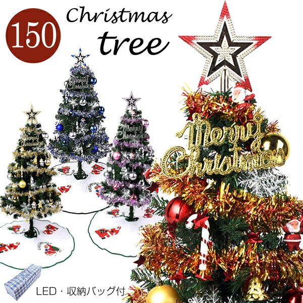 クリスマスツリー 150cm 緑ツリー 多色選べる Green 収納袋 led 付 北欧 おしゃれ オーナメント セット クリスマス ツリー 店舗 家庭 用 deal cm18b ss