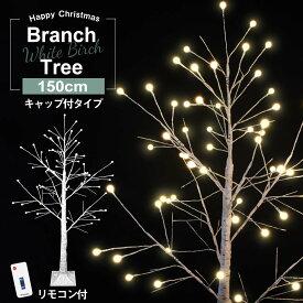 ブランチツリー 白樺 シラカバ ツリー 白 150cm 北欧 おしゃれ ウェルカムツリー シラカバツリー 白樺ツリー クリスマスツリー led ライト deal cm19a