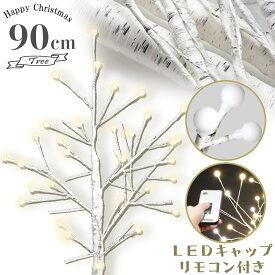 ブランチツリー 白樺 シラカバ ツリー 白 90cm 北欧 おしゃれ ウェルカムツリー シラカバツリー 白樺ツリー クリスマスツリー led ライト deal cm19a