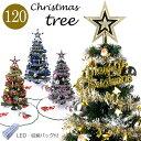 クリスマスツリー 120cm 緑ツリー 多色選べる Green 収納袋 LED付き クリスマスツリーセット 飾り オーナメント セット グリーン ツリー 北欧 ...