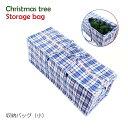 クリスマスツリー収納バッグ 小 クリスマスツリー 収納バッグ 袋 ケース 80cm x 30cm x 30cm ヌードツリー オーナメン…