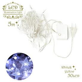 Led 50球 5m 星型 白色 黄色 室内 屋内 イルミネーション クリスマス オーナメント 用 電球 cm19e ss1912