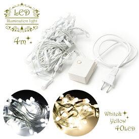 Led 40球 4m 白色 黄色 室内 屋内 イルミネーション クリスマス オーナメント 用 電球 deal cm19e