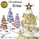 クリスマスツリー 120cm 白ツリー 多色選べる White 収納袋 LED付き クリスマスツリーセット 飾り オーナメント セット グリーン ツリー 北欧 ...