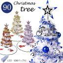 クリスマスツリー 90cm 白ツリー 多色選べる White 収納袋 LED付き クリスマスツリーセット 飾り オーナメント セット グリーン ツリー 北欧 ス...