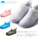 シューズカバー 雨 防水 シューズ レディース メンズ オーバーシューズ 靴カバー レインシューズ 防水 つゆ 梅雨 雨対…