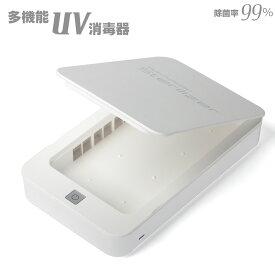 紫外線 ライト 殺菌 消毒器 滅菌器 マスク ウィルス uv 除菌 ケース esuon スマホ 携帯