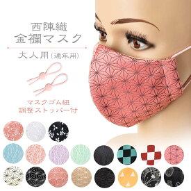 マスク 日本製 大人用 金襴 布マスク 洗えるマスク 市松模様 麻の葉文様 西陣織 ファッションマスク 和柄