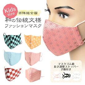 マスク 日本製 子供用 金襴 布マスク 洗えるマスク 市松模様 麻の葉文様 鱗文様 西陣織 ファッションマスク 和柄