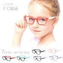 PCメガネ 子供 OA グラス パソコン テレビ ゲーム めがね ブルーライトカット 紫外線 カット 可愛い 眼鏡 送料無料 ss…