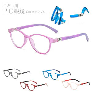 自在型テンプル PCメガネ 子供 OA グラス パソコン テレビ ゲーム めがね ブルーライトカット 紫外線 カット 可愛い 眼鏡 送料無料