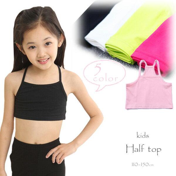 ハーフトップ タンクトップ キッズ 女の子 ダンス ヒップホップ 子供服