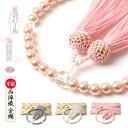 数珠 女性用 選べる 貝パール 本水晶 数珠入れ 特典付 7mm パール 頭房 念珠 juzu01