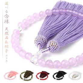 数珠 女性用 硝子 ガラス 天然石 8mm 多種類選 数珠入れ 特典付 念珠 送料無料 juzu013