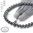 数珠 女性用 男性用 商品ポーチ付 8mm 鉄鉱石 鉄石 ヘマタイト 灰色 黒色 juzu01