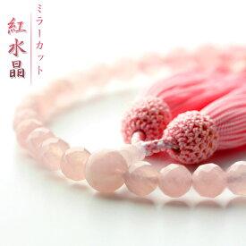 数珠 女性用 ミラーカット 紅水晶 数珠入れ 特典付 8mm 男性用 念珠 天然石 ネコポス便 送料無料 juzu01