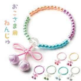 数珠 子供用 選べる 梵天房 ちょうちょう 結び お守り 数珠入れ 付 お子様 キッズ 子供 用 こども 子供用 おこさま 梵天 念珠 juzu03
