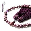 数珠 女性用 紫檀 紫水晶 数珠入れ 特典付 8mm ローズウッド 唐木三大銘木 念珠 juzu01