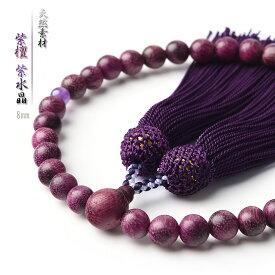 数珠 女性用 紫檀 紫水晶 数珠入れ 特典付 8mm ローズウッド 唐木三大銘木 念珠 送料無料 juzu01