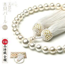 数珠 女性用 本貝パール 数珠入れ 特典付 8mm パール 念珠 ネコポス便 送料無料 juzu01