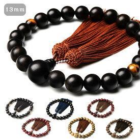 数珠 男性用 選べる 13mm 親玉天然木 数珠入れ 特典付 茶水晶 念珠 天然石 juzu02