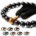 数珠 男性用 多種類選 数珠入れ 特典付 13mm 虎目石 赤虎目石 青虎目石 茶水晶 念珠 天然石 juzu02