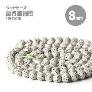 数珠 製作 ウッドビーズ 星月菩提樹 8mm 114玉 リンデン ブレスレット ハンドメイド 女性用 男性用 送料無料