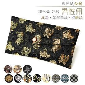 数珠入れ 数珠袋 西陣織 金襴 選べる 男性用 念珠袋 念珠入れ 西陣 バッグ 日本製 京都 juzuire