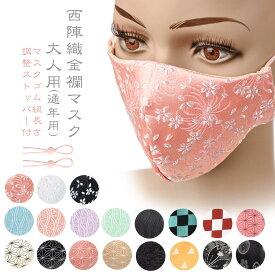 マスク 日本製 大人用 金襴 布マスク 洗えるマスク 市松模様 麻の葉文様 鱗文様 西陣織 ファッションマスク 和柄