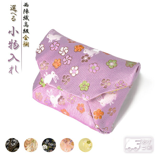 小物入れ ポーチ 西陣織 金襴 選べる 和柄 裏生地付 袋 おしゃれ かわいい 西陣 収納袋 日本製 京都