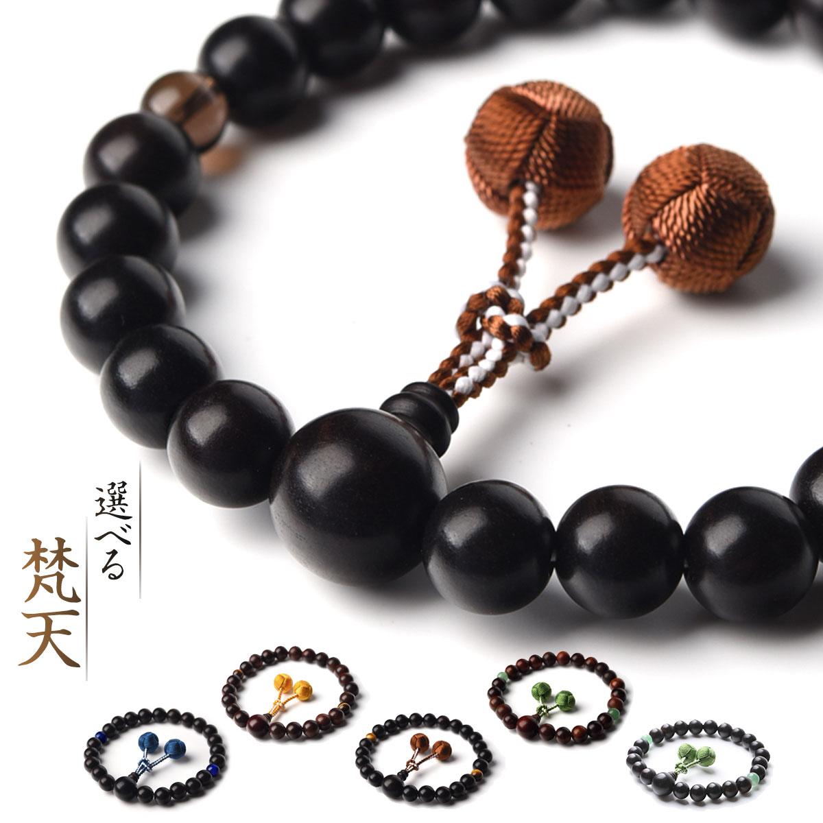 数珠 男性用 選べる 梵天房 数珠入れ 特典付 13mm 梵天 念珠 天然素材 juzu ss