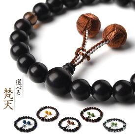 数珠 男性用 多種類 選べる 梵天房 数珠入れ 特典付 13mm 梵天 念珠 天然素材 送料無料 juzu02