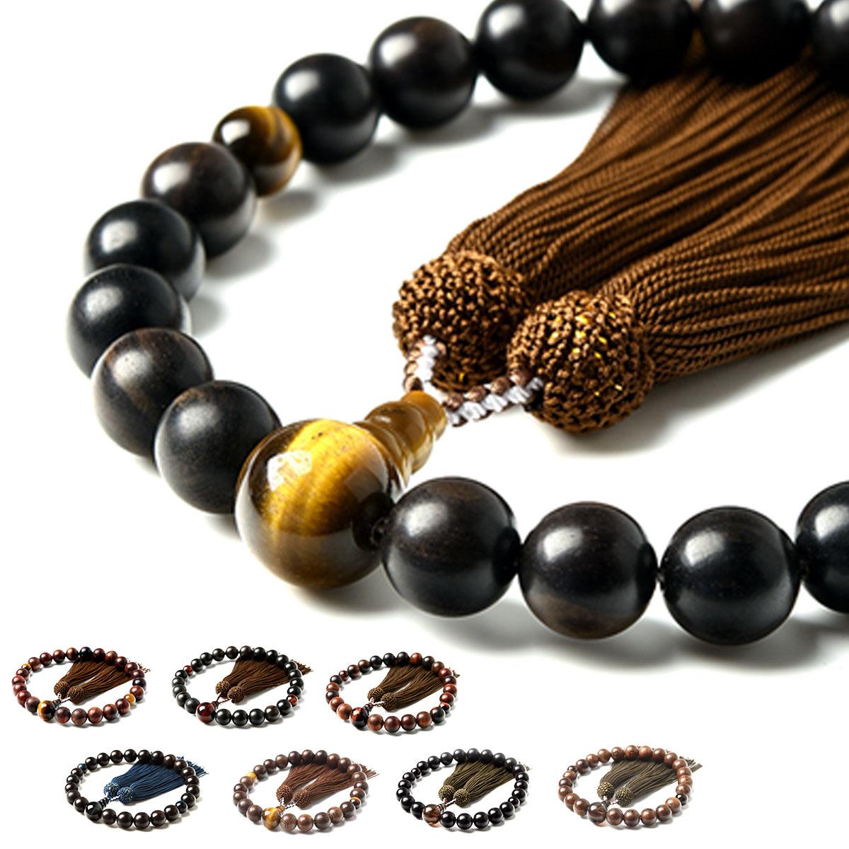 数珠 男性用 多種類選 数珠入れ 特典付 13mm 青虎目石 茶水晶 念珠 天然石 juzu
