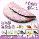 西陣織高級金襴数珠入れ 【10種類から選べる】 半月形 ◆メール便送料無料 日本製 数珠袋 女性用 数珠入れ 念珠袋 念…