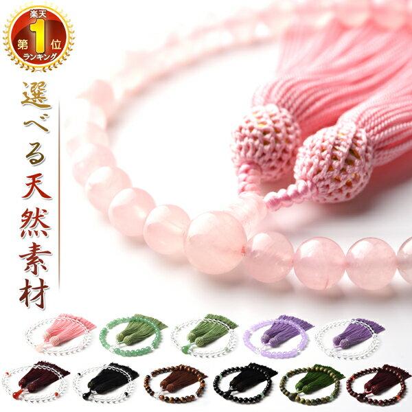 数珠 女性用 選べる お数珠 商品ポーチ付 8mm 本水晶 水晶 オニキス 男性用 念珠 天然石 juzu