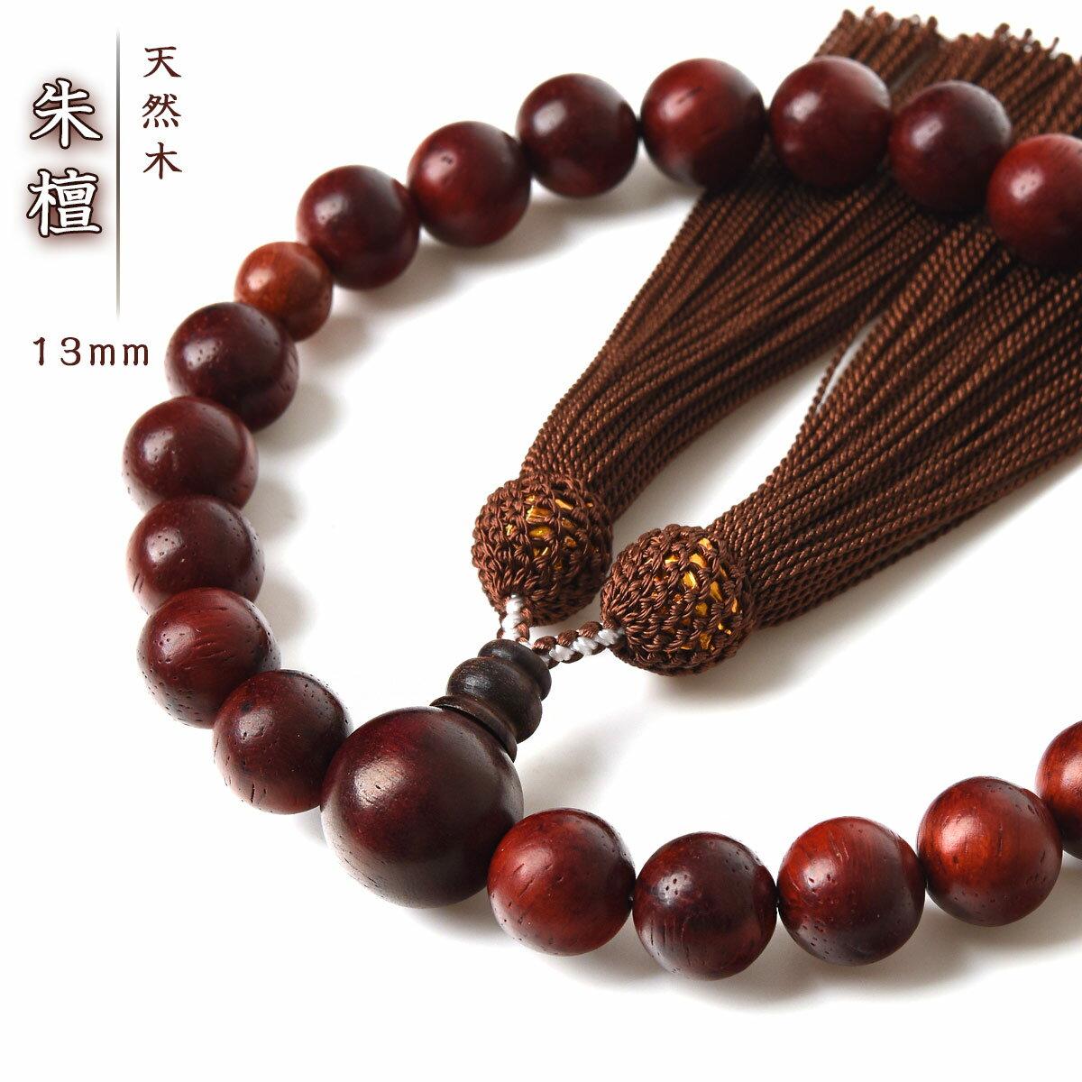 数珠 男性用 朱檀 数珠入れ 特典付 13mm 念珠 天然素材 juzu