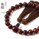数珠 男性用 朱檀 数珠入れ 特典付 13mm 念珠 天然素材 juzu 母の日