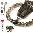 数珠 男性用 茶水晶 12mm 22玉 数珠入れ 特典付 念珠 天然石 juzu 母の日