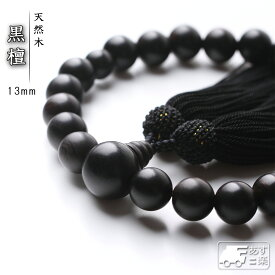 数珠 男性用 黒檀 数珠入れ 特典付 13mm 念珠 天然素材 送料無料 juzu02