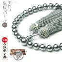 数珠 女性用 黒貝パール 数珠入れ 特典付 8mm パール 念珠 送料無料 juzu01