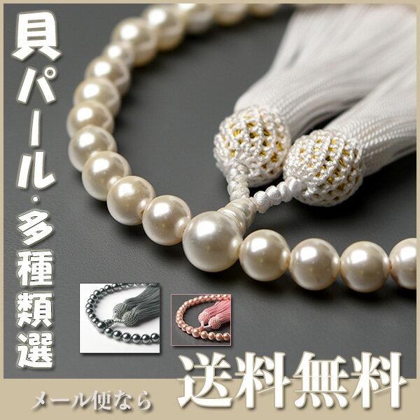 【多種類選・貝パール8mm】 ◆メール便送料無料♪商品ポーチ付 貝パール 真珠 数珠 女性用 男性用 念珠 ブレスレット jz 10P03Dec16