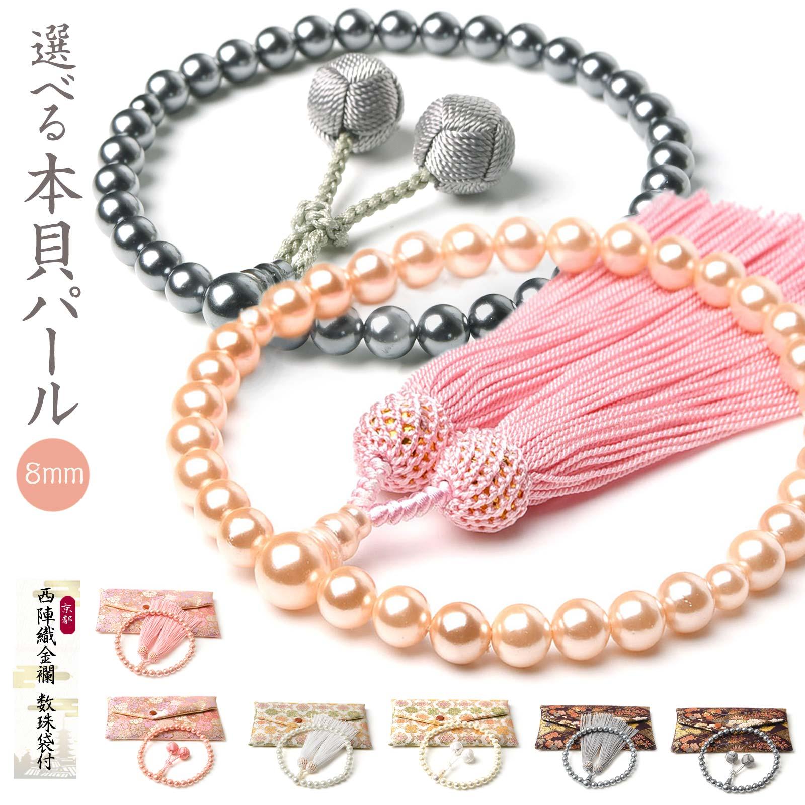 数珠 女性用 選べる 貝パール 数珠入れ 特典付 8mm パール 頭房 梵天房 梵天 念珠 juzu ss