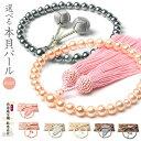 数珠 女性用 選べる 貝パール 数珠入れ 特典付 8mm パール 頭房 梵天房 梵天 念珠 juzu 母の日