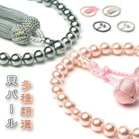数珠 女性用 選べる 貝パール 数珠入れ 特典付 8mm パール 頭房 梵天房 梵天 念珠 juzu01
