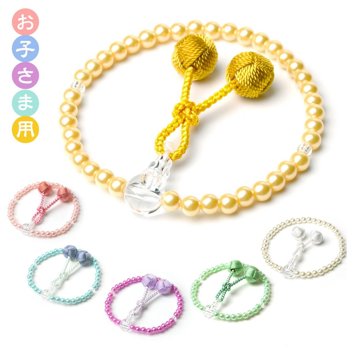 数珠 子供用 選べる 梵天房 数珠入れ 付 お子様 キッズ 子供 用 こども 子供用 おこさま 梵天 念珠 juzu