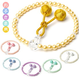 数珠 子供用 選べる 梵天房 数珠入れ 付 お子様 キッズ 子供 用 こども 子供用 おこさま 梵天 念珠 juzu03