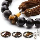数珠 男性用 15mm 選べる 天然木 虎目石 数珠入れ 特典付 念珠 天然石 juzu02