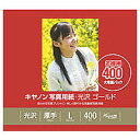 【キヤノン純正用紙】キャノン写真用紙・光沢 ゴールド L判 400枚