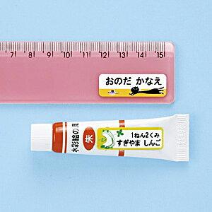 プリンタで手早くキレイに、インクジェットお名前シール(横長タイプ)(36×12mm) LB-NAME18K サンワサプライ【ネコポス対応】